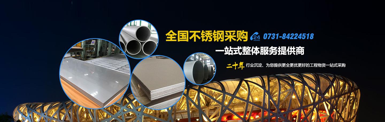 湖南新钛格不锈钢有限公司