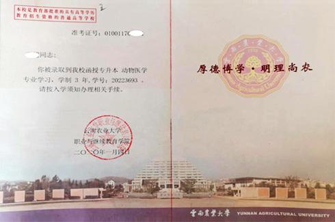 云南农业大学录取通知书