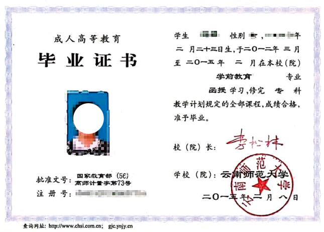 云南师范大学毕业证书