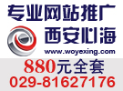 西安长安路网络公司网站推广漏?#21019;?#26469;哪些危害