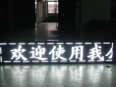 单白色LED显示屏