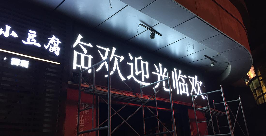 重慶LED顯示屏改造