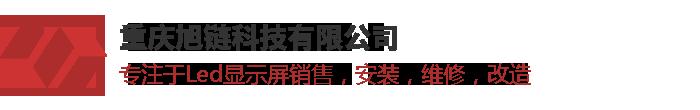 重庆旭链科技有限公司_Logo