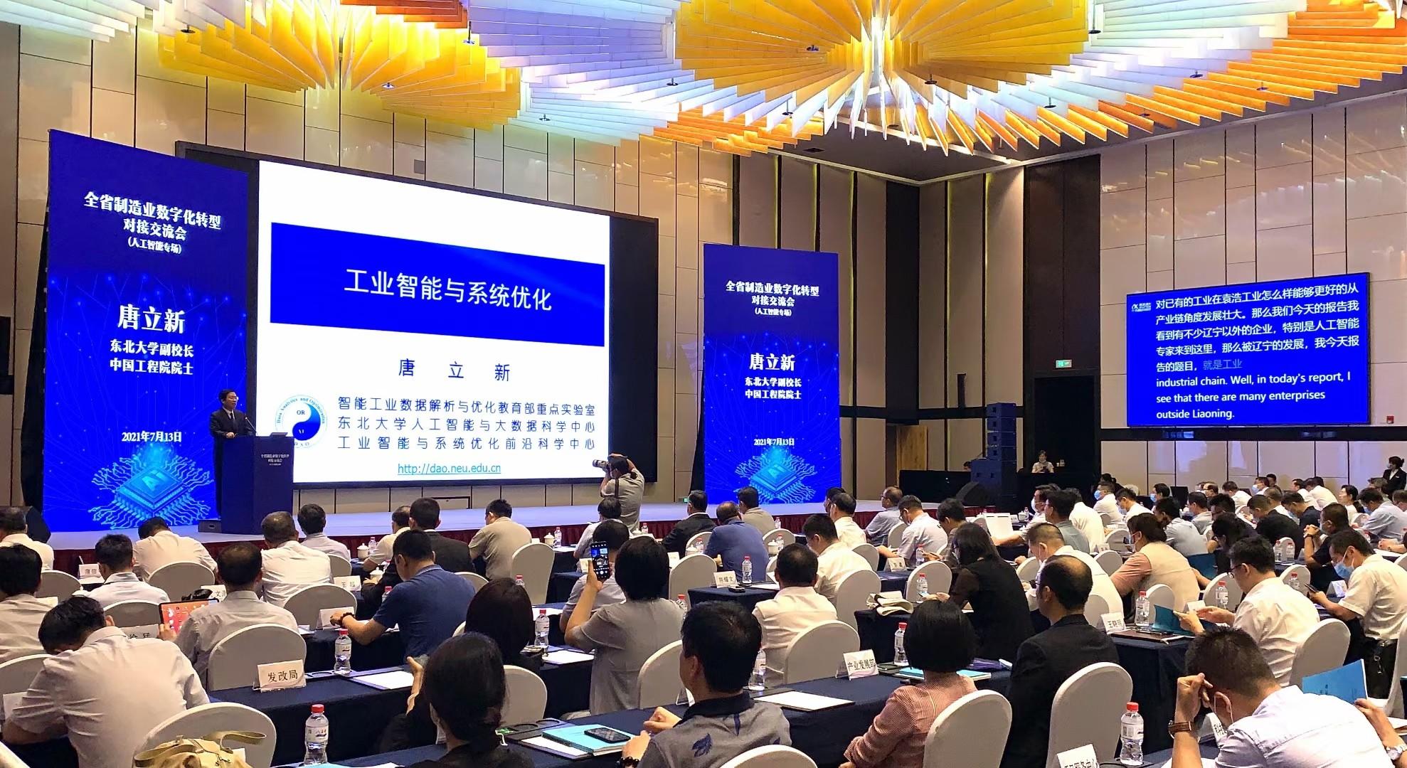 辽宁省制造业数字化转型对接交流会:人工智能专场~讯飞全程支撑