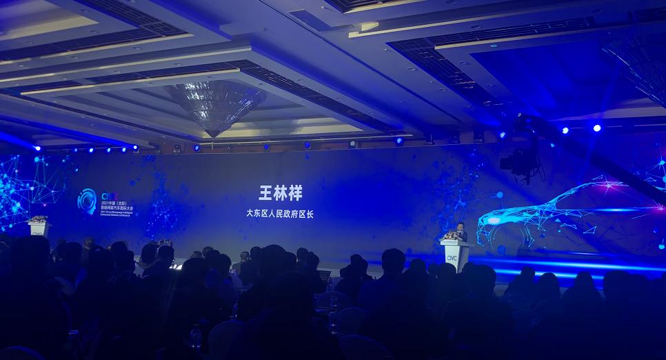 2021中国(沈阳)智能网联汽车国际大会-科大讯飞转写机全程支持