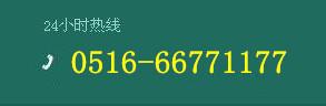 徐州网站制作优化推广公众微信平台营销推广电话