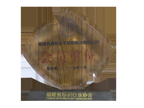 福建省标识协会会员单位