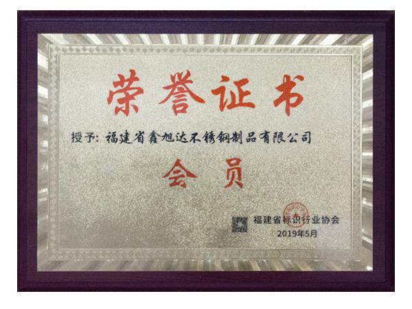 授予:福建省鑫旭达不锈钢制品有限公司会员