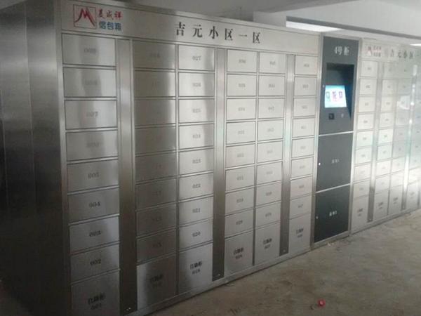 吉元小区一区信包箱