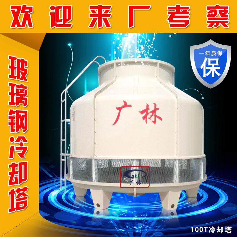 100吨圆形逆流式玻璃钢冷却塔