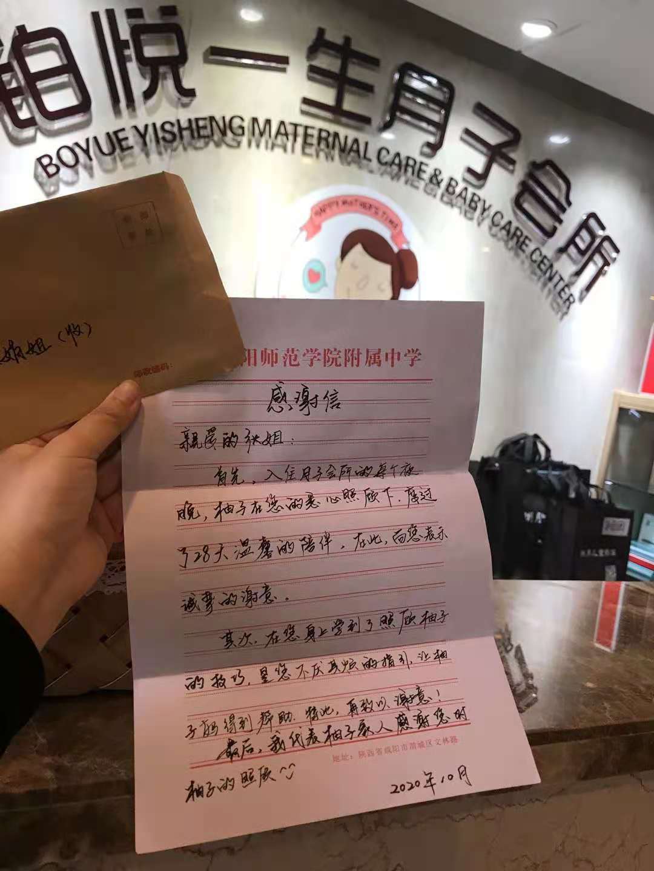 今天收到了柚子爸爸手写的感谢信,我们咸阳铂悦一生月子会所会更加努力