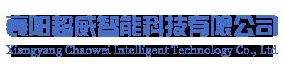 襄阳超威智能科技有限公司_Logo