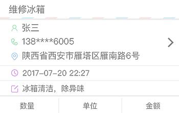 咸阳驰修家电维修公众号-维修…