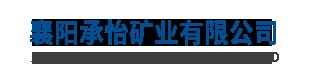 襄阳承怡矿业有限公司