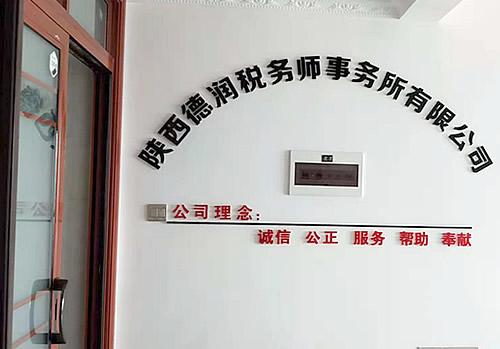 咸陽財稅公司