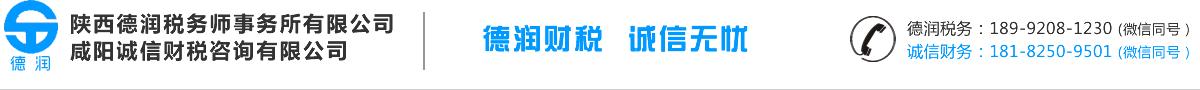 咸陽財稅服務公司