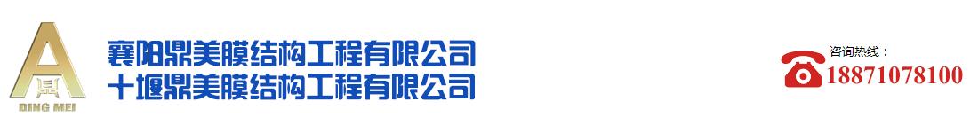 襄阳鼎美膜结构工程有限公司