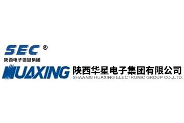 陜西華星電子集團有限公司