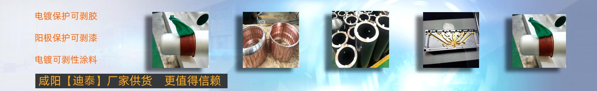 陽極局部氧化保護可剝漆廠家咸陽【迪泰】更可靠