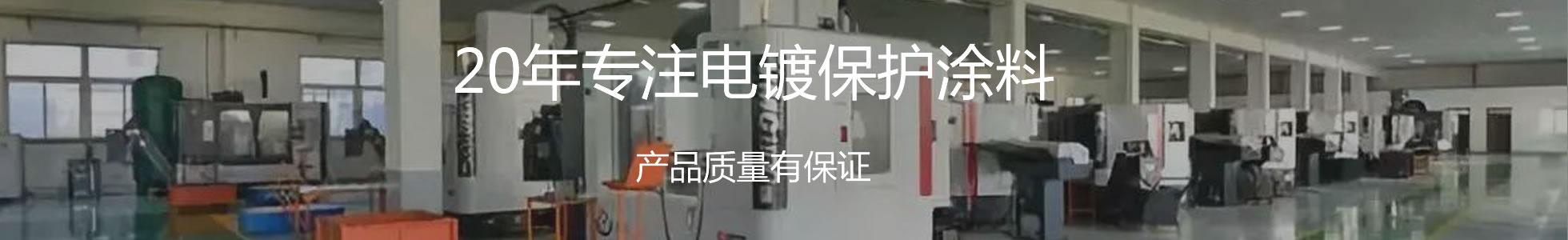 【迪泰】電鍍局部保護可剝膠、可剝漆,15年技術傳承性能更優良