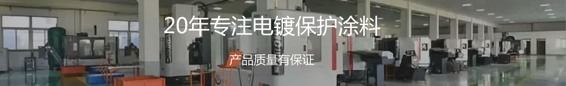咸陽【迪泰】專注生產電鍍局部保護可剝膠、可剝涂料,質優價廉