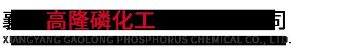襄陽高隆磷化工有限公司