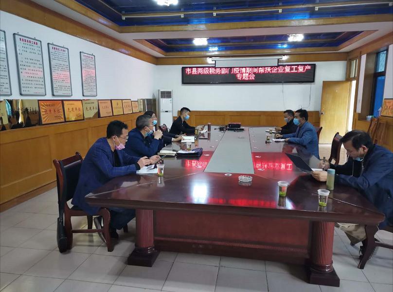 襄阳市、南漳县二级税务部门走访调研企业复工复产