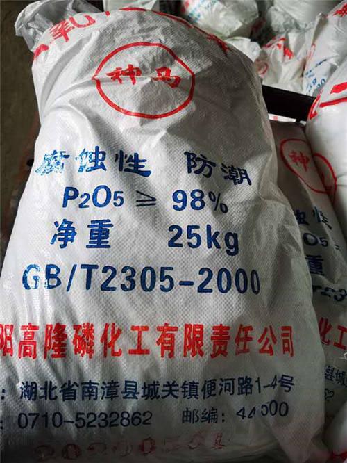 五氧化二磷是制取高純度磷酸、磷酸鹽、磷化物及磷酸酯的母體原料