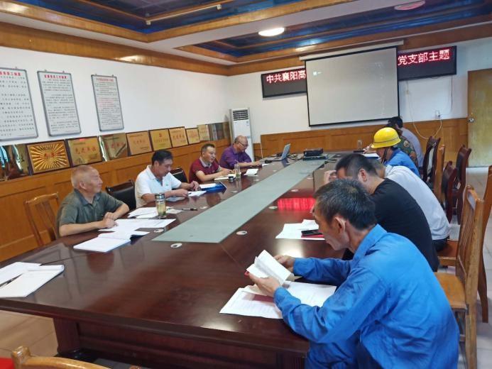 襄陽高隆磷化工有限責任公司黨支部舉行7月主題黨日活動