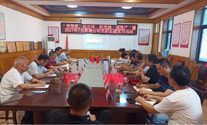襄陽高隆磷化工有限責任公司黨支部 2021 年 7 月份主題黨日活動