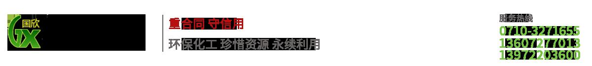 襄陽市國欣化工機電有限公司