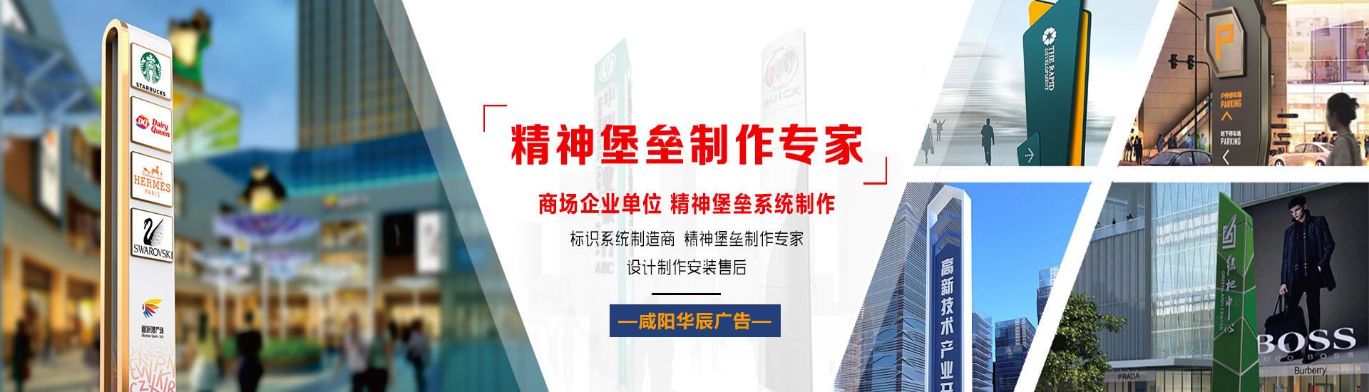 咸阳广告公司