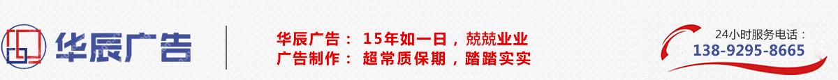 咸阳华辰广告制作安装公司