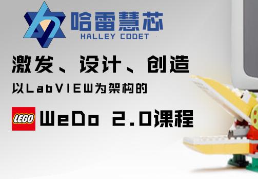 乐高WeDo 2.0课程
