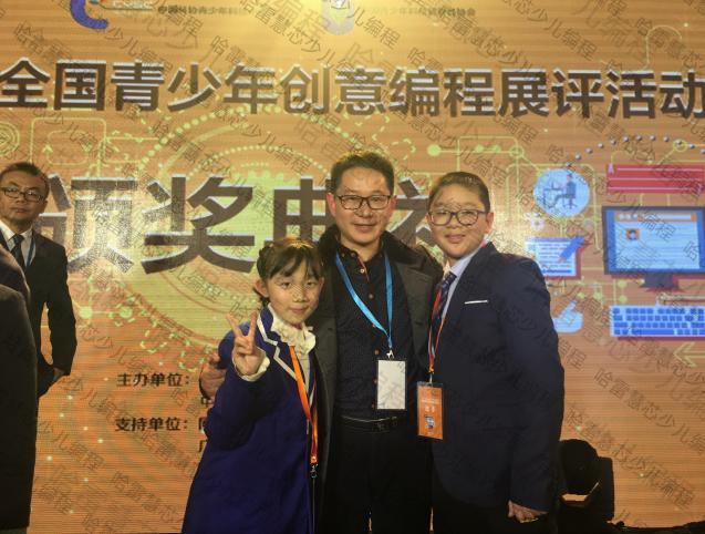 全国青少年创意编程展评活动一等奖