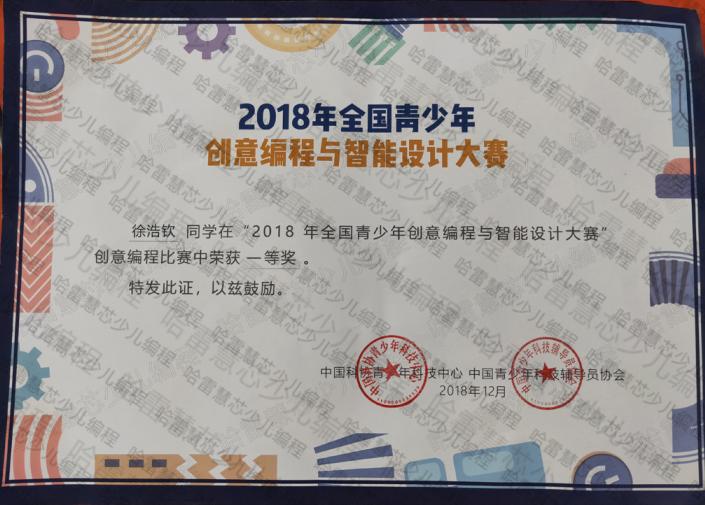 """2018年""""全国青少年创意编程与智能设计大赛""""创意编程一等奖"""