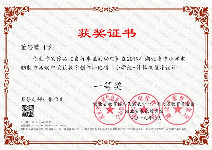 2019年湖北省中小学电脑制作活动中 计算机程序设计一等奖