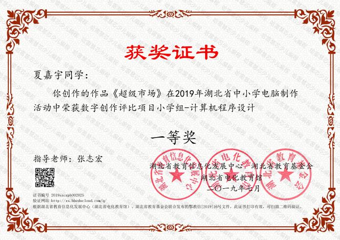 2019年湖北省中小学电脑制作计算机程序设计一等奖