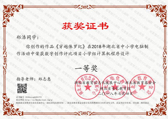 2018年湖北省中小学电脑制作计算机程序设计一等奖