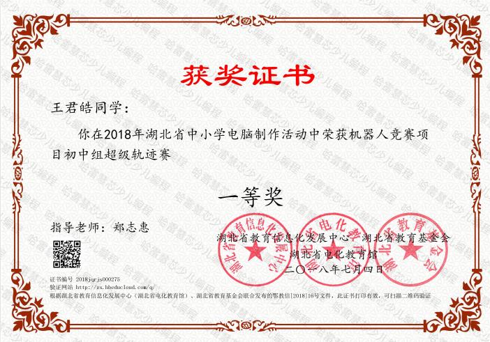 2018年湖北省中小学电脑制作荣获机器人竞赛项目初中部超级轨迹赛一等奖