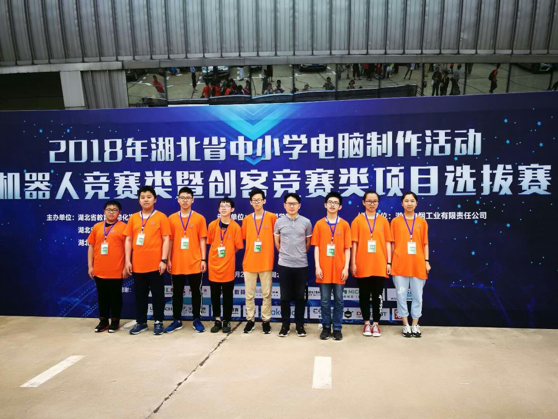 湖北省机器人创客大赛