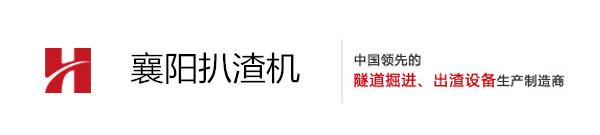 襄阳扒渣机厂家_Logo