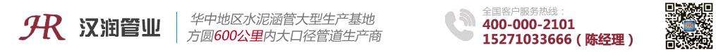 襄阳汉润水泥制品有限公司