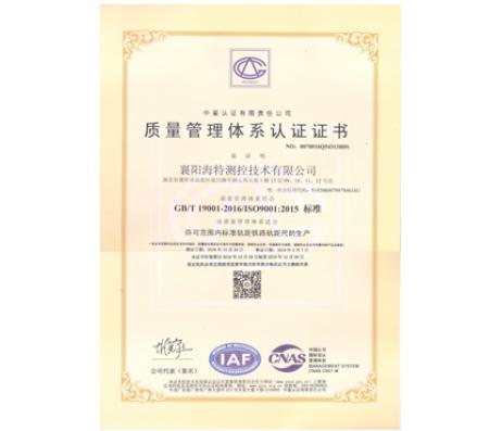 ISO2019质量体系证