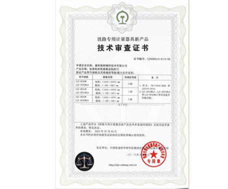 轨距尺认证证书