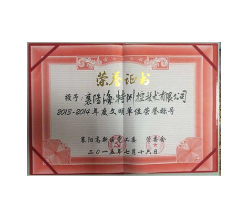文明单位荣誉证书