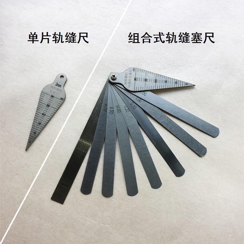 鐵路專用軌縫塞尺