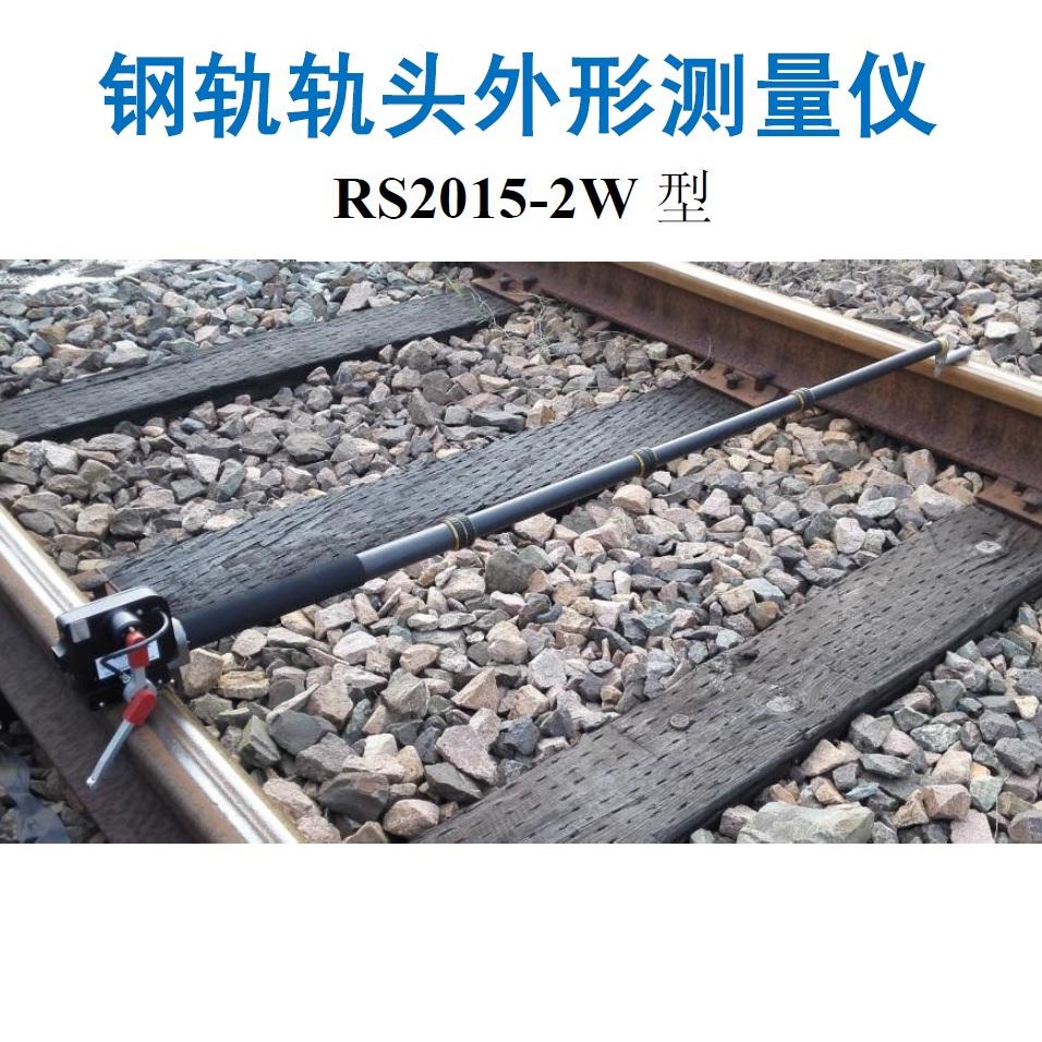钢轨廓形测量仪RS2015-2W