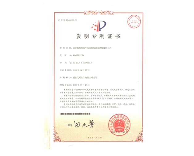 发明专利证书1