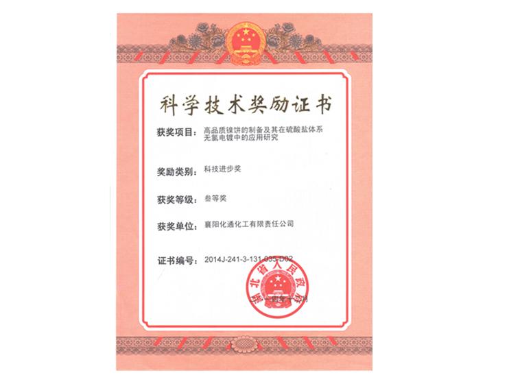 科学技术奖励证书
